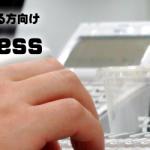 WordPress(ワードプレス)で自社更新