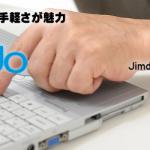とにかく簡単!Jimdo(ジンドゥー)で自社更新