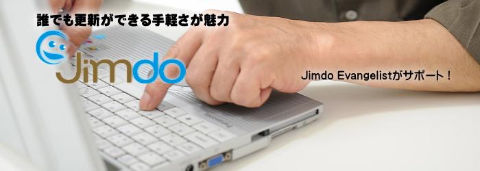 Jimdoで自社更新できるホームページ