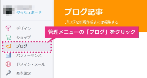 Jimdoサイトのブログ画面